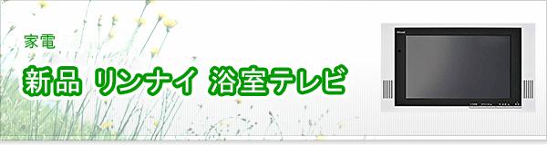 新品 リンナイ 浴室テレビ買取