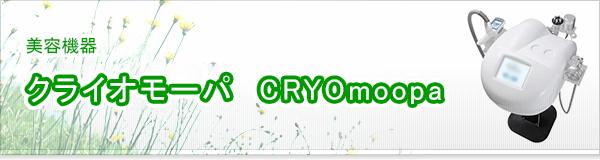 クライオモーパ  CRYOmoopa買取