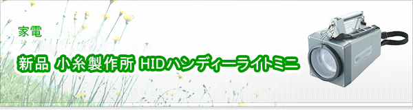 新品 小糸製作所 HIDハンディーライトミニ買取