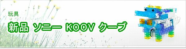新品 ソニー KOOV クーブ買取