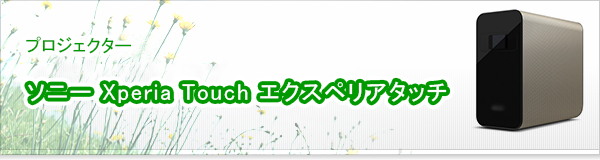 ソニー Xperia Touch エクスペリアタッチ買取