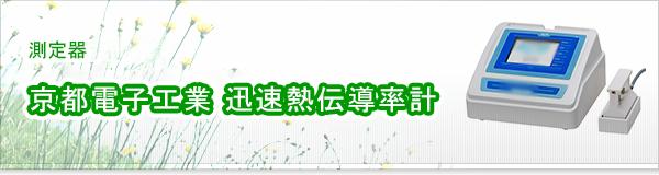 京都電子工業 迅速熱伝導率計買取