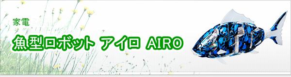 魚型ロボット アイロ AIRO買取