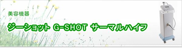 ジーショット G-SHOT サーマルハイフ買取