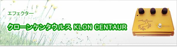 クローンケンタウルス KLON CENTAUR買取