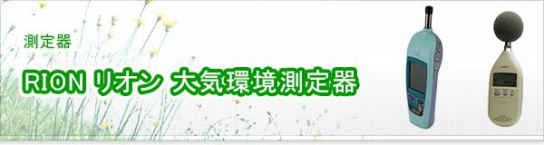 RION リオン 大気環境測定器買取