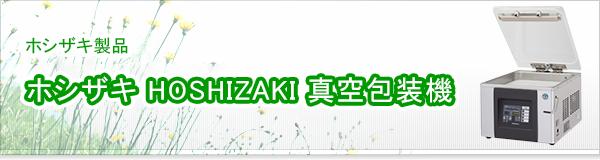 ホシザキ HOSHIZAKI 真空包装機買取