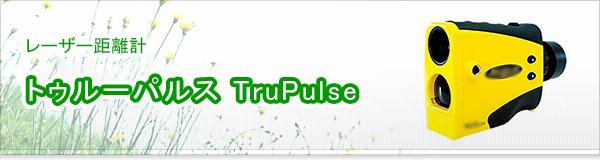 トゥルーパルス TruPulse 買取