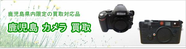 鹿児島 カメラ 買取