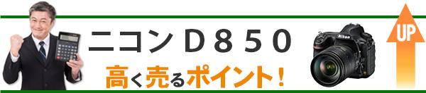 ニコン D850 高価買取のポイント
