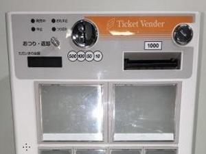 アインテック 卓上型小型自動券売機 硬貨つまり無し