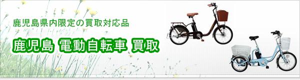 鹿児島 電動自転車 買取