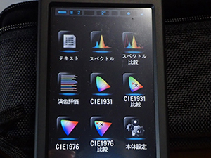 セコニック 分光式カラーメータ 機能正常