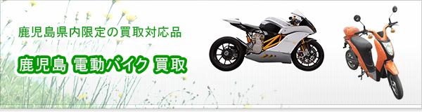 鹿児島 電動バイク 買取