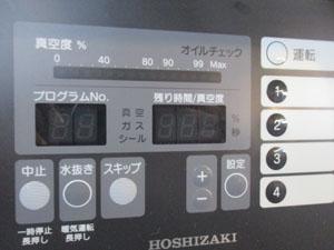 ホシザキ HOSHIZAKI 真空包装機の使い方