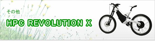 HPC REVOLUTION X買取