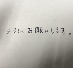短文 手紙