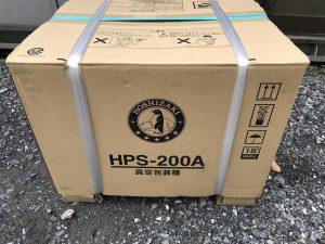 ホシザキ 真空包装機 梱包参考2