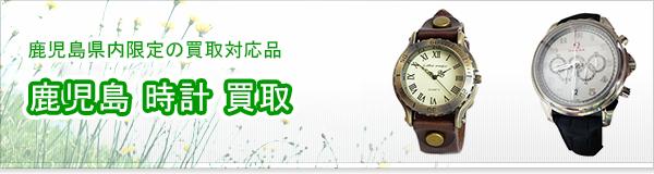 鹿児島 時計 買取