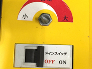 オゾン脱臭消臭発生器 ActivO-J スイッチ