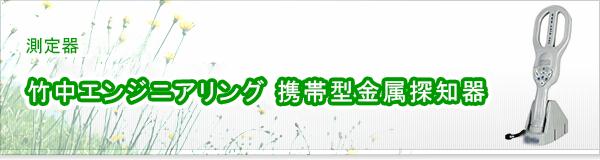竹中エンジニアリング 携帯型金属探知器買取