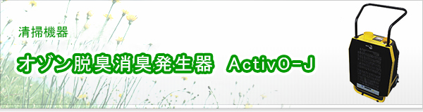 オゾン脱臭消臭発生器 ActivO-J買取