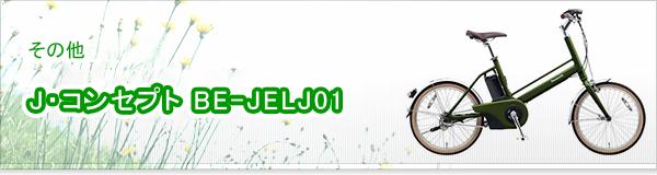 J・コンセプト BE-JELJ01買取