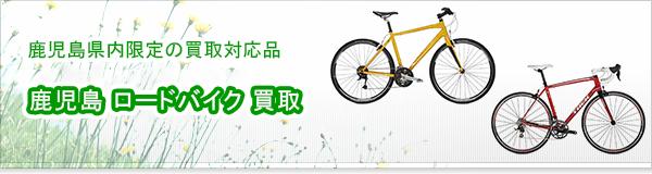 鹿児島 ロードバイク 買取