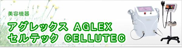 アグレックス AGLEX セルテック CELLUTEC買取