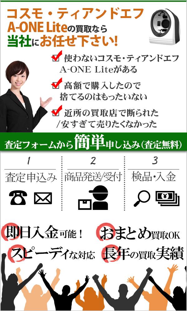 コスモ・ティアンドエフ A-ONE Lite 高価買取
