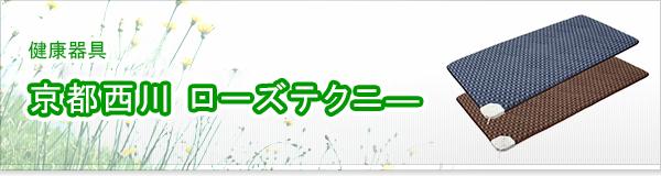 京都西川 ローズテクニ―買取