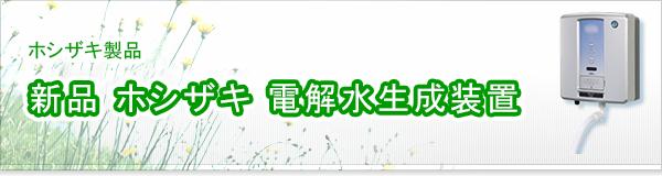 新品 ホシザキ 電解水生成装置買取