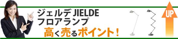 ジェルデ 高価買取のポイント