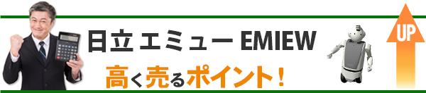 日立 エミュー EMIEW 高価買取のポイント