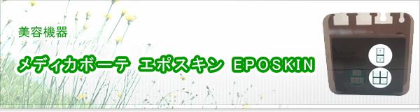 メディカボーテ エポスキン EPOSKINの買取