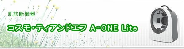 コスモ・ティアンドエフ A-ONE Lite買取