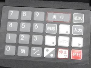 寺岡精工 TERAOKA ラベルプリンター ボタン文字明瞭