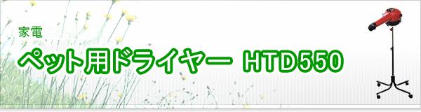 ペット用ドライヤー HTD550買取