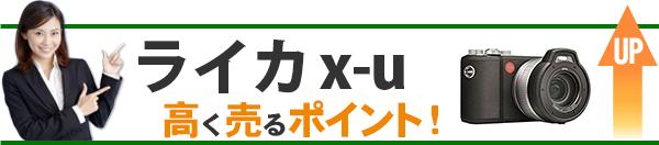 ライカx-u 高価買取のポイント