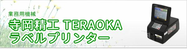 寺岡精工 TERAOKA ラベルプリンター買取