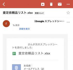 査定 Googleスプレッドシート