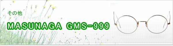 MASUNAGA GMS-999買取
