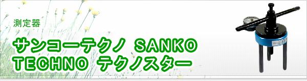 サンコーテクノ SANKO TECHNO テクノスター買取