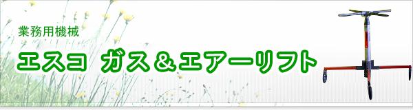 エスコ ガス&エアーリフト買取