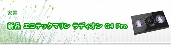 新品 エコテックマリン ラディオン G4 Pro買取