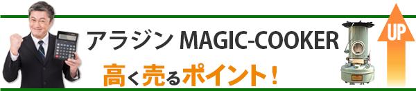 アラジン MAGIC-COOKER 高価買取のポイント