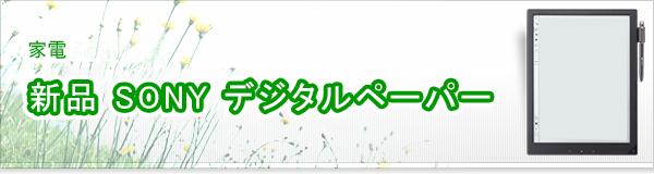 新品 SONY デジタルペーパー買取