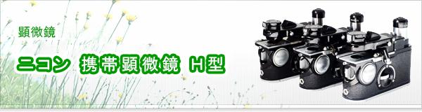 ニコン 携帯顕微鏡 H型買取