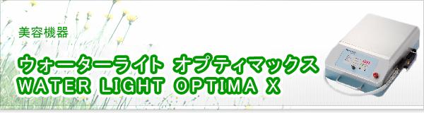 ウォーターライト オプティマックス WATER LIGHT OPTIMA X買取