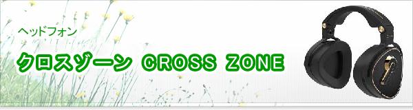 クロスゾーン CROSS ZONE買取